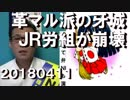 革マル派の牙城=JR労組が崩壊、たった1月で組合員が1/3に!