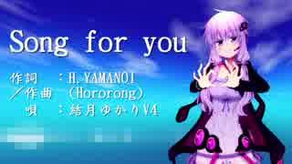 【結月ゆかりV4】Song for you【Synergy-Style Vol.9】