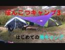 ぽんこつキャンプ3【はじめての雨キャンプ】