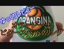 【ゆっくりレビュー】第五回 オランジーナ ビタースパークリング