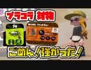 【スプラトゥーン2】強っ!プライムシューターコラボ(プラコラ)対物![スプラな毎日#60][女性実況][下手]