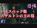 【ソウルシリーズツアー3章】ダークソウル2~スカラーオブザファーストシン~part7