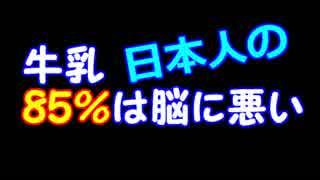 「牛乳」日本人の85%は脳に悪い!?