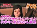 【サイコブレイク2】おきらく女だらりん実況【#55】