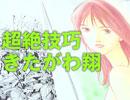 【超絶技巧】漫画家・きたがわ翔先生のお仕事