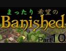 【ゆっくり実況】 まったり希望のBanished Part 10 【日本語化】