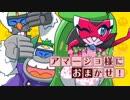 【ポケモンUSM】対戦ゆっくり実況022 アマ―ジョ様におまかせ!おかわり