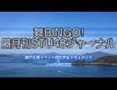 舞BINGO! STU48ジャーナル4月号~瀬戸大橋イベント遠征完全ドキュメント~