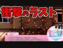 【Doki Doki Literature Club】ギャルゲーで「発狂」#終【ドキドキ文芸部】