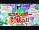 勇者の暇潰し☆プリパラSwitch~ノンシュガー討伐っ!!~