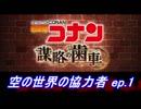 【グラブル】名探偵コナン コラボ - 空の世界の協力者ep1