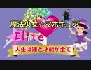 第81位:魔法少女☆マホキュア