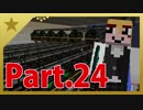【工業MOD】機械よりも小うるさい生主のMinecraft【Part.24】