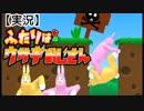 【実況】ふたりはウサギおじさん【Super Bunny Man】#1