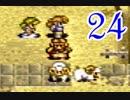 【初見実況】ヘラクレスの栄光4~神々からの贈り物~ Part24【SFC】