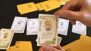 フクハナのボードゲーム紹介 No.247『ミツバチマッチ+』