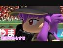ゆかりさんのマイライフ season18【結月ゆかり実況プレイ】