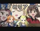 【WoT】聖グロリアーナボイスMOD【 1.1.0対応 】