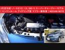 2代目日産・ノート(E12) 1.2L DIG-S スーパーチャージャーモデル [ エンジンルーム アイドリング音 マフラー排気音 ]  NISSAN NOTE