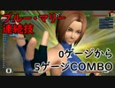 【KOF14】ブルー・マリー基本コンボ【KOFXIV】