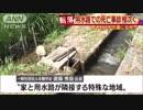 用水路での死亡事故多発 数十センチの溝で なぜ?