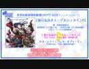 美男高校地球防衛部HAPPY KISS!EDテーマ「我ら気高きエーデルシュタイン!!」試聴
