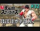 【ほぼ日刊】Switch版発売までスマブラWiiU対戦実況 #32【リュウ】