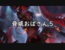 脅 威 お ば さ ん 5 thumbnail