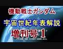 【機動戦士ガンダム】宇宙世紀年表解説 増刊号 【ゆっくり解説】part1