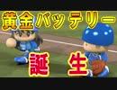 【ゆっくり実況】最弱投手でマイライフpart31【パワプロ2017】