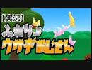 【実況】ふたりはウサギおじさん【Super Bunny Man】#2