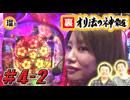 パチンコオリジナル必勝法 裏オリ法の神髄 #4-2