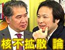 秋山信将×池内恵「核不拡散論」 #国際政治ch 22前編