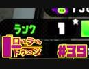 【ローラートゥーン】ウデマエXの為にガチヤグラ☆【Part39】