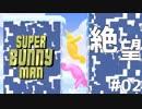 マジでぶっ飛んでるウサギのバカゲー協力実況 #02【スーパーバニーマン】