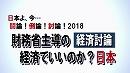 【経済討論】財務省主導の経済でいいのか?日本[桜H30/4/14]