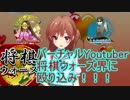 美少女バーチャルYoutuber将棋界に参戦!!?