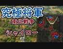 【UG:CW】連合国legendaryプレイAAR.05【VOICEROID実況】