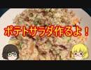 【ゆっくりニート飯】ポテトサラダ作るよ!【コンビーフ入り】
