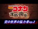 【グラブル】名探偵コナン コラボ - 空の世界の協力者ep2