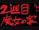 【実況】死んだら終わり!恐怖のホラゲ巡り2巡目:魔女の家