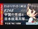 【FNW】本気でヤバい中国の脅威!日本版海兵隊を急ぐ理由が多すぎる!