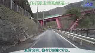 【車載動画】国道282号part4