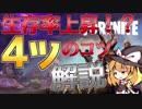 【Fortnite】ゆっくり解説!初心者がキルされにくくなる4つのコツ!