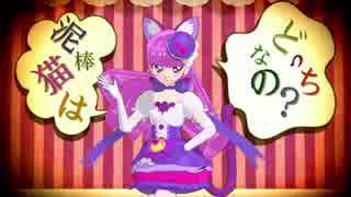 【MMD/プリキュア】 キュアマカロンでネコミミアーカイブ