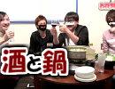 【実写】(ゲスト まぉ 5月病マリオ P)実況者花見と酒と酔っぱらい