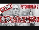 精神崩壊寸前で実況するサイコブレイク2 #END【PSYCHOBREAK2実況】