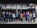 【A3!】乱躁滅裂ガール【踊ってみた】 thumbnail