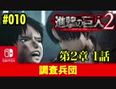 #010【switch版 進撃の巨人2】第2章 第1話「調査兵団」