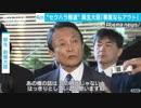 麻生財務大臣「報道が事実ならアウト」 福田事務次官セクハラ発言